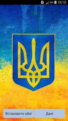Україна понад усе! - screenshot