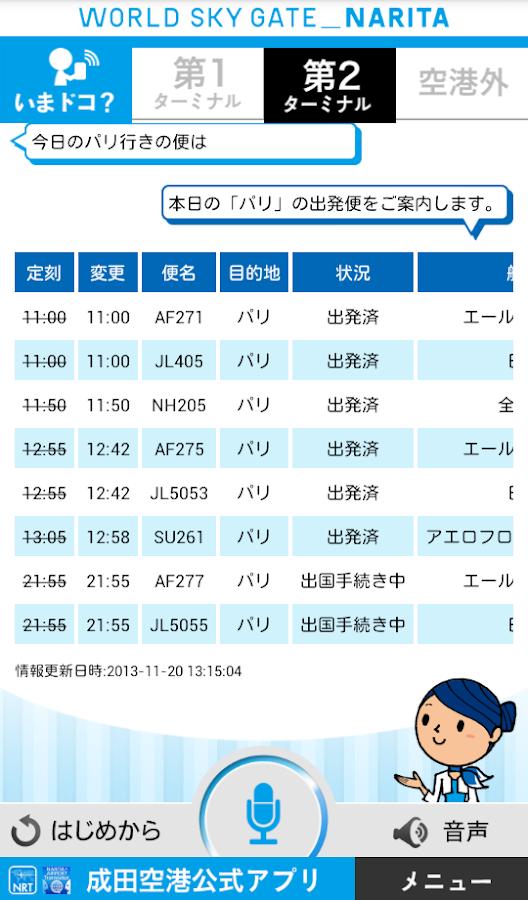 成田コンシェル NariCo 技術提供:しゃべってコンシェル - screenshot