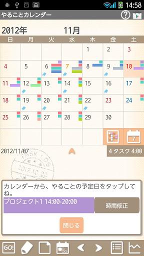免費下載生活APP|やることカレンダー app開箱文|APP開箱王