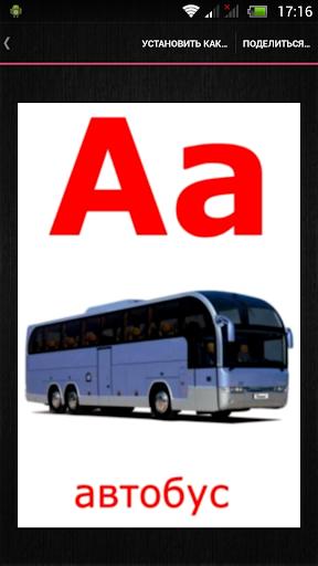 Азбука и Алфавит