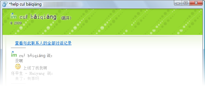MSN 9  中文版的丑陋字体 - 自定义 MSN 9 聊天窗口的主题背景图