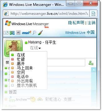 修改  Messenger 在线状态