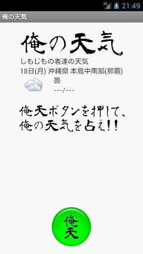 天気予報・気象情報 おすすめアプリランキング | Androidアプリ -Appliv