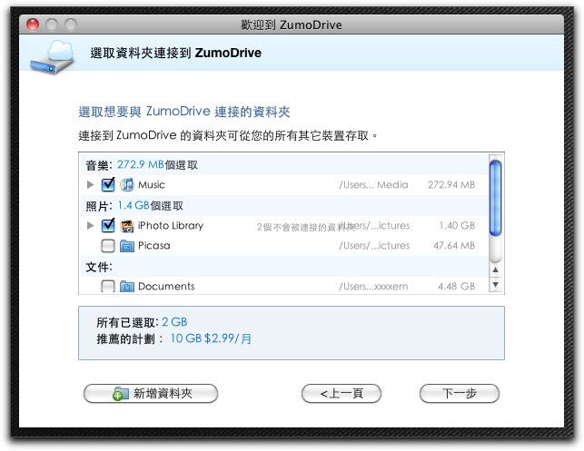 zumodriveScreenSnapz003.jpg