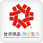 台湾精品通 icon