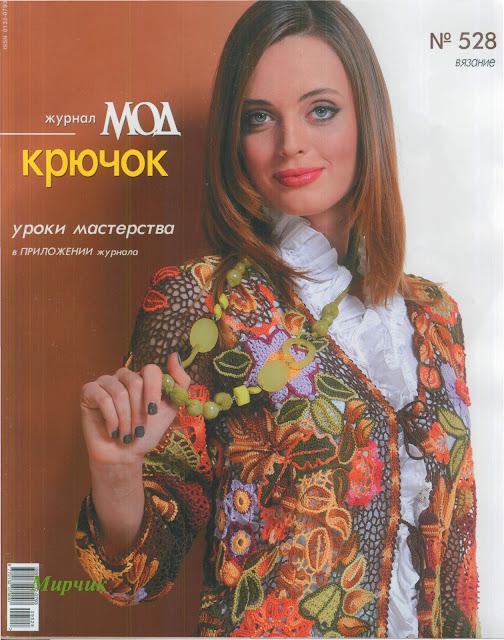 журнал мод. moda.  528. на Яндекс.Фотках.  Фотографии в альбоме.