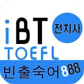 iBT TOEFL 빈출숙어 888 전치사