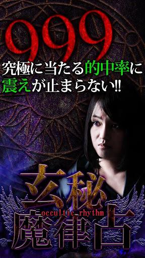 999超当たる黒魔術占い【玄秘魔律占】樹乃