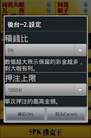 Screenshot of 5PK撲克王(Life)