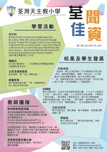 荃聞佳資2012-13 二