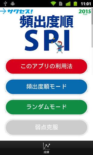 サクセス!頻出度順SPI