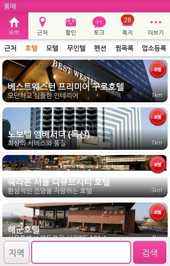 룸메 - 모텔,호텔,무인텔,모텔예약,모텔할인 - screenshot