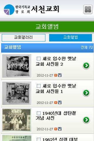 서천교회- screenshot
