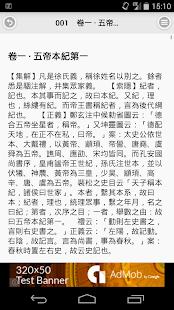 免費下載書籍APP 史記 app開箱文 APP開箱王