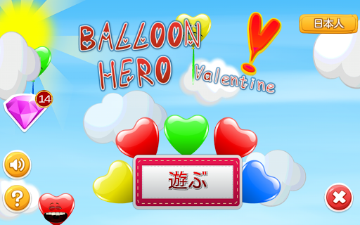 Valentine Love Hero