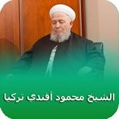الشيخ محمود افندي التركي