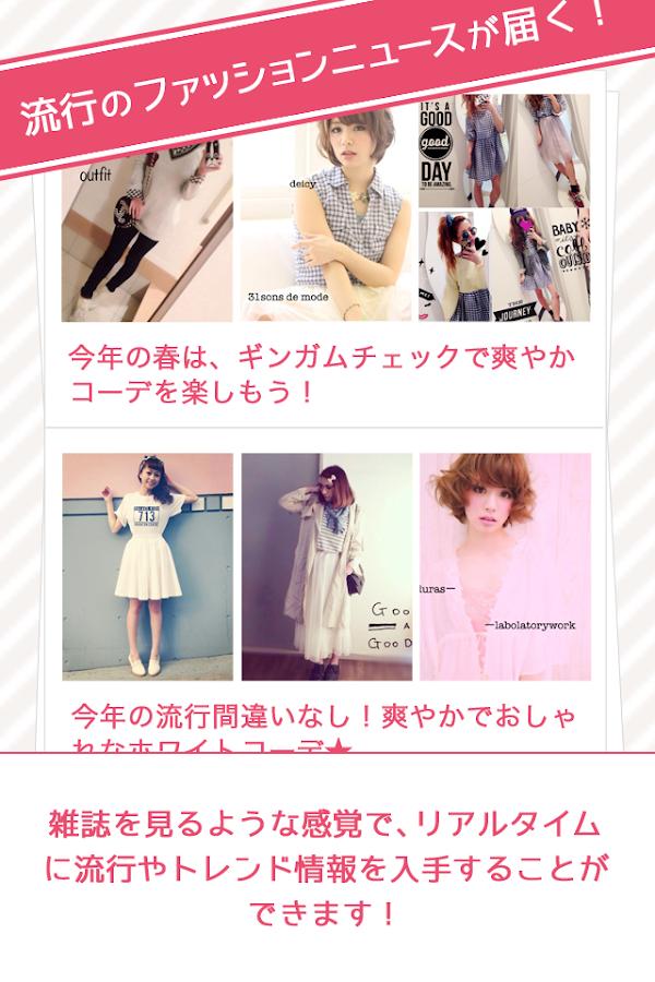 ファッションコーディネートアプリMANT: captura de pantalla