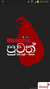 Bhasha Puvath | Sri Lanka News - screenshot thumbnail