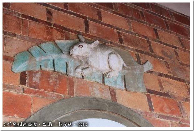 看得出來門楣上是什麼動物嗎?我一開始還以為是「老鼠」,差點被笑沒知識,原來這是「兔子」,「玉兔蕉葉」象徵「玉兔東昇」的吉祥之意。