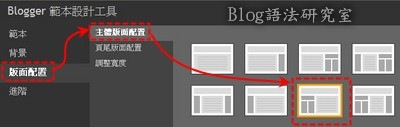 Blogger_new_template06