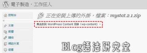 無法找到 WordPress Content 目錄(wp-content)