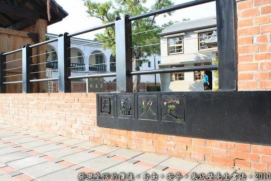 朱玖瑩先生的房子取名為「因鹽玖定」,應該是取其諧音,因為任職台「鹽」而定居於此,其名字的「玖」又有久留之意,算算他在安平也住了四十多年,真的可稱之為「久」居了啊!