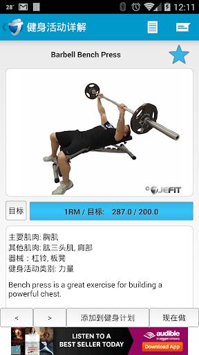 JEFIT-捷易健身: 健身教练 锻炼记录 最火健身社区