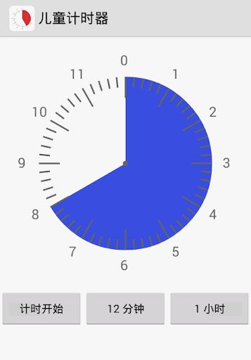 儿童计时器 PRO