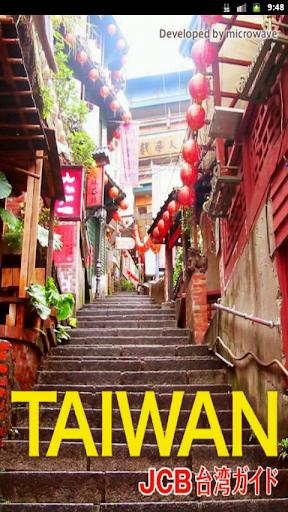 JCB台湾ガイド