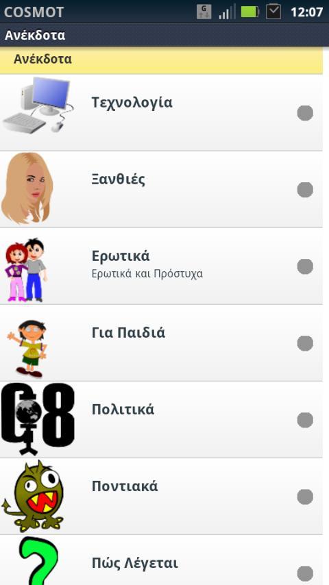 Ανέκδοτα - screenshot