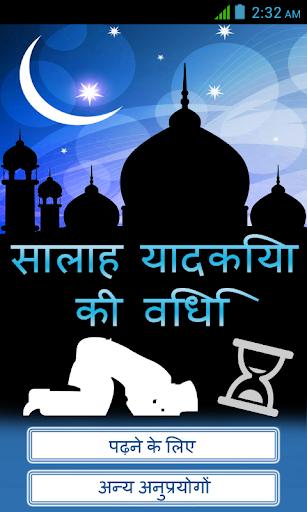 Kaza Namaz Ka Tareka Hindi
