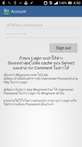 【免費新聞App】Blognone Fan-APP點子