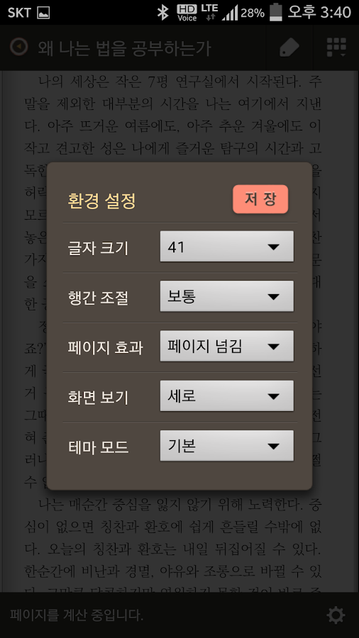 현대오토에버 가족도서관 - screenshot