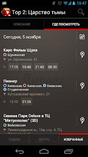 Yandex.Kinoafisha- screenshot thumbnail