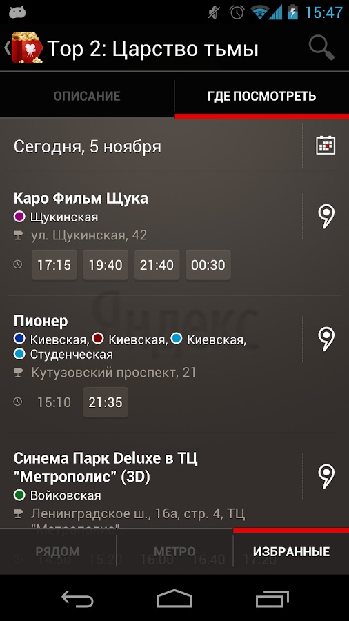 Yandex.Kinoafisha- screenshot