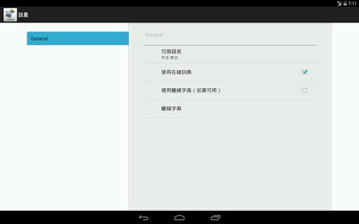 玩教育App|中文-韩文詞典免費|APP試玩