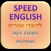 לימוד אנגלית - לדוברי עברית