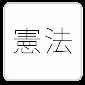 【公務員】「憲法」-問題集(2014年版)-