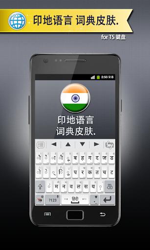 印地语 for TS 键盘
