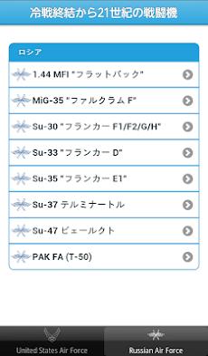 戦闘機図鑑アプリのおすすめ画像3