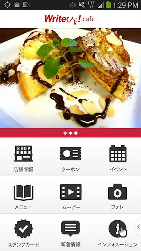 【免費生活App】writeup!cafe(ライトアップカフェ) 公式アプリ-APP點子