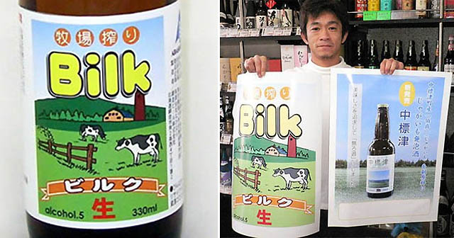 japanese milk beer