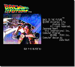 Back To The Future (Jp)(1986)(Pony)_0000