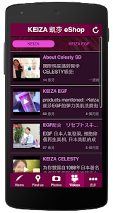 KEIZA 凱莎 eShop screenshot 4