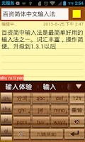 Screenshot of Simplified Chinese Keyboard