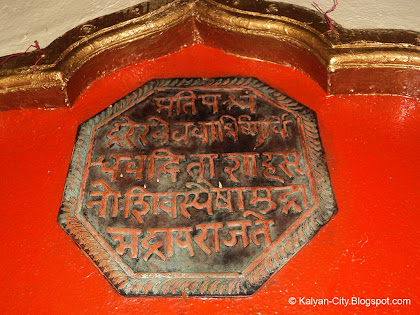 seal inscribed on temple