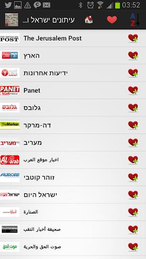 以色列報紙和新聞
