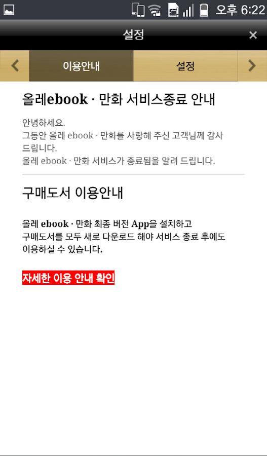 올레 ebook (7인치용) - screenshot