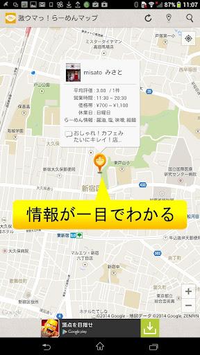 ラーメンつけ麺 レビュー情報共有MAPさん