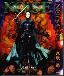 Noise 001  Cover copy